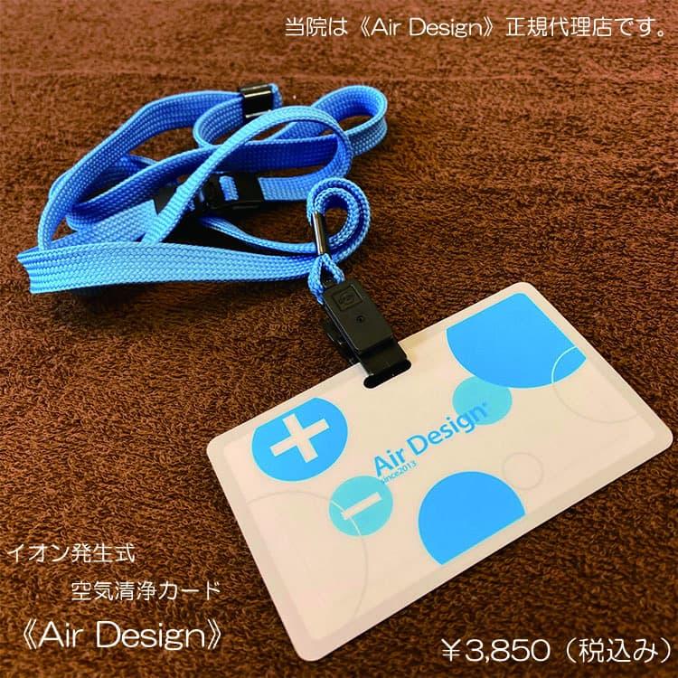 Air Design cardの写真