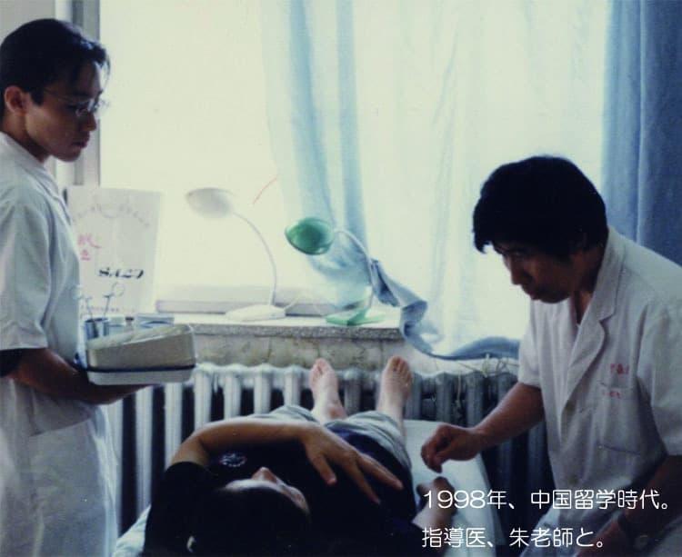 1998年中国留学時代 指導医:朱老師と